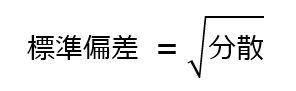 標準偏差=√分散