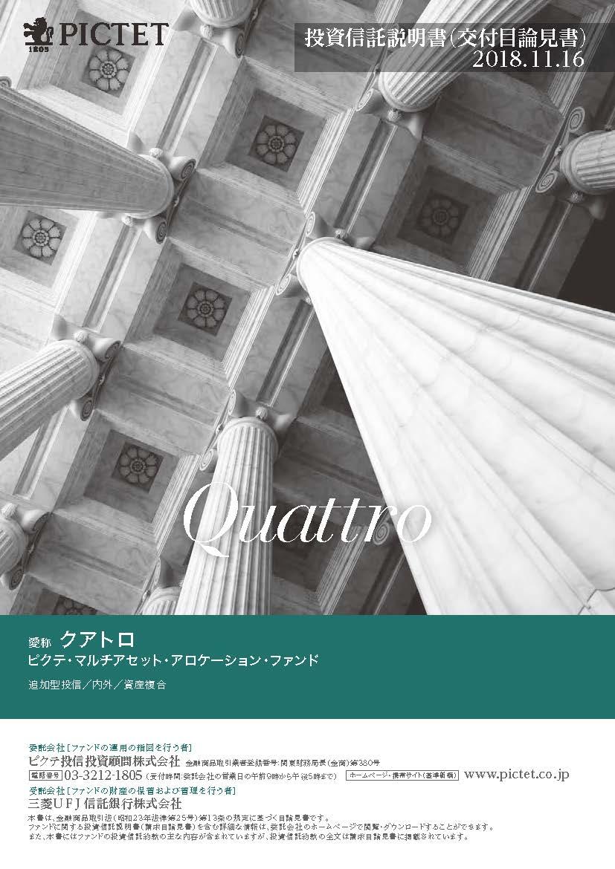 ピクテ・マルチアセット・アロケーション・ファンド(クアトロ)