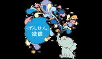 げんせん投信(運用会社:ニッセイアセットマネジメント)