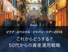 Notice japantour 640x480bnr
