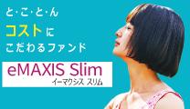 とことんコストにこだわる「eMAXIS Slim(イーマクシス スリム)」シリーズ