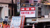 電線地中化 東京五輪開催見据え加速化