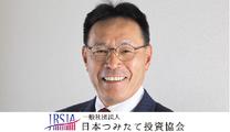 特別インタビュー 「積立投資の正確な知識の普及を目指す」 日本つみたて投資協会