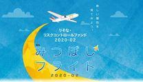 """""""みつぼしフライト""""の第6弾が登場!"""