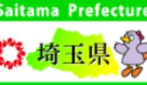 埼玉県のご当地ファンド『彩の国応援ファンド』