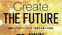 GSフューチャー・テクノロジー・リーダーズ(nextWIN)が登場!
