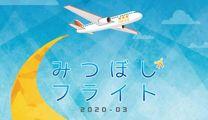 """""""みつぼしフライト""""の第7弾「りそな・リスクコントロールファンド2020-03」が登場!"""