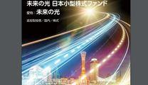 小型成長株に投資をする「未来の光 日本小型株式ファンド」が登場!