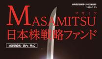 日本刀の切れ味!?「MASAMITSU日本株戦略ファンド」