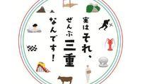 ご当地ファンド紹介!古くからの文化と近代工業が同居する三重県