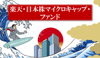 """アフターコロナに立ち上がる""""小さな巨人""""「楽天・日本株マイクロキャップ・ファンド」"""
