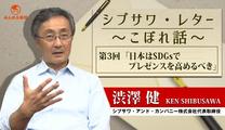 シブサワ・レター ~こぼれ話~ 第3回「日本はSDGsでプレゼンスを高めるべき」