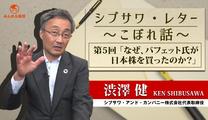 シブサワ・レター ~こぼれ話~ 第5回「なぜ、バフェット氏が日本株を買ったのか?」