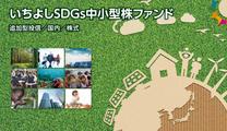 SDGsで成長する中小型株に厳選投資!「いちよしSDGs中小型株ファンド」