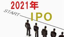 2021年のIPO 100社登場の観測も