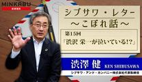 シブサワ・レター こぼれ話~ 第15回「渋沢 栄一が泣いている!?」
