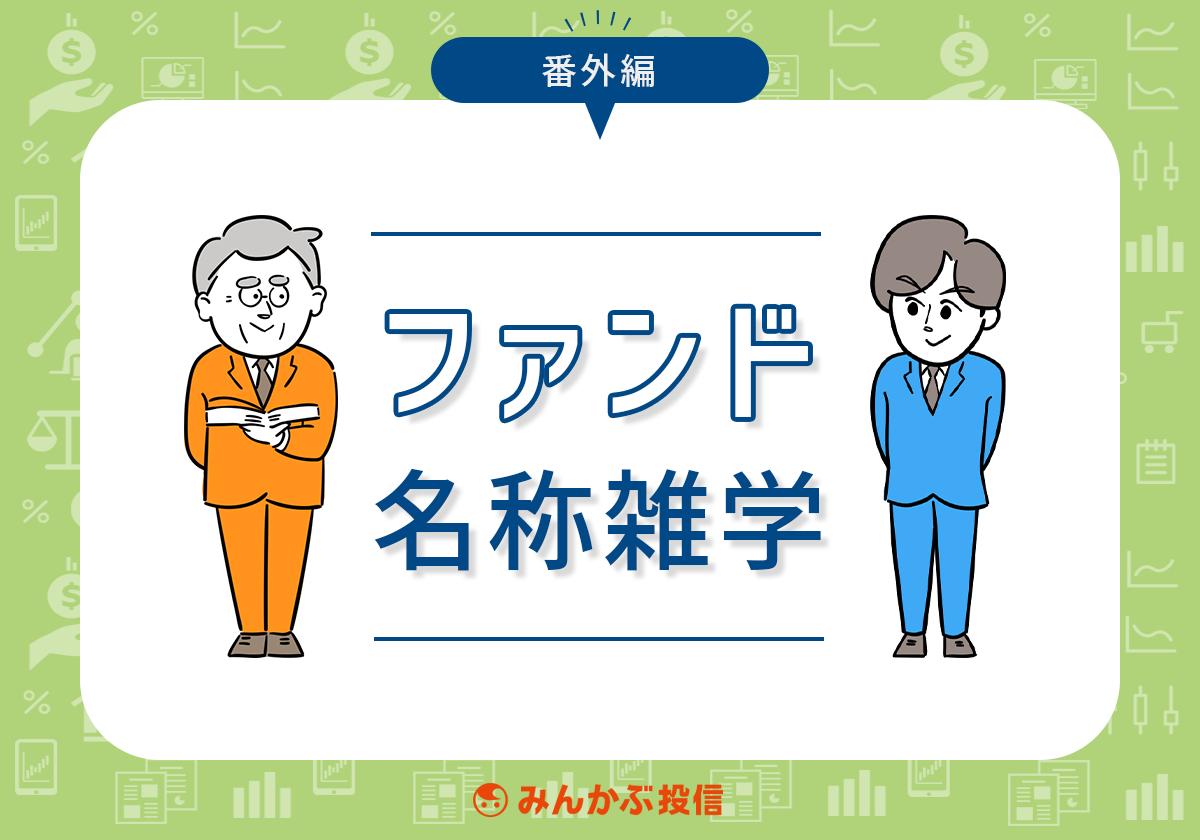 ファンド名称雑学【番外編】