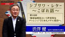 シブサワ・レター こぼれ話~ 第16回「地球温暖化という世界的なチャレンジで日本もメダル獲得へ」