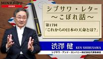 シブサワ・レター こぼれ話~ 第17回「これからの日本の天命とは?」