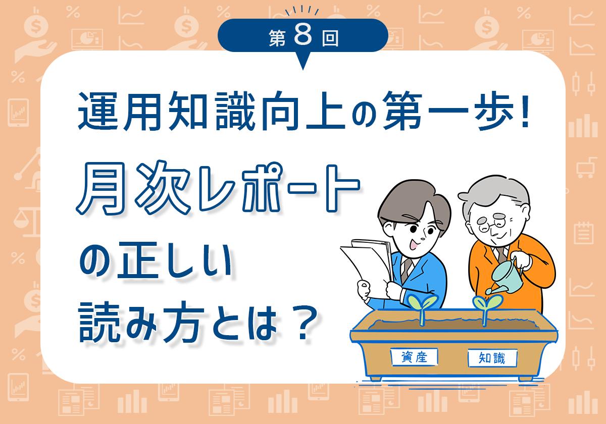 運用知識向上の第一歩!月次レポートの正しい読み方とは?【第8回】