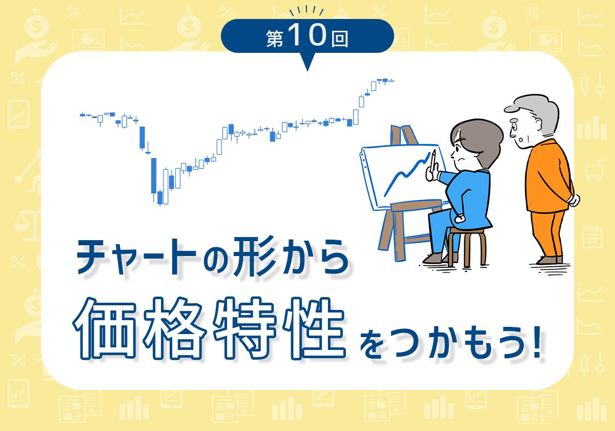 チャートの形から価格特性をつかもう!【第10回】