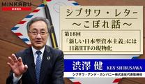 シブサワ・レター  ~こぼれ話~ 第18回「「新しい日本型資本主義」には日銀ETFの現物化」
